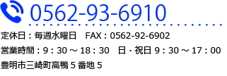 グレイス不動産営業時間・営業日