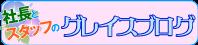社長・スタッフブログ