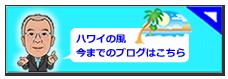 社長のブログ『ハワイの風』今までのブログはこちらから