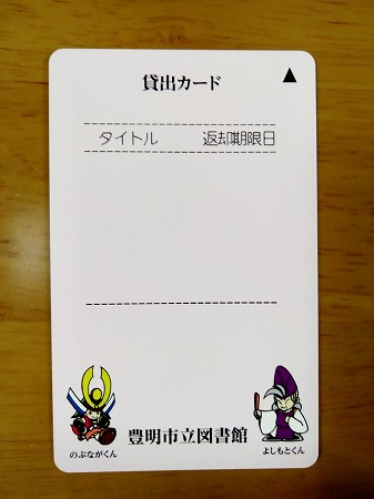 豊明図書館図書カード
