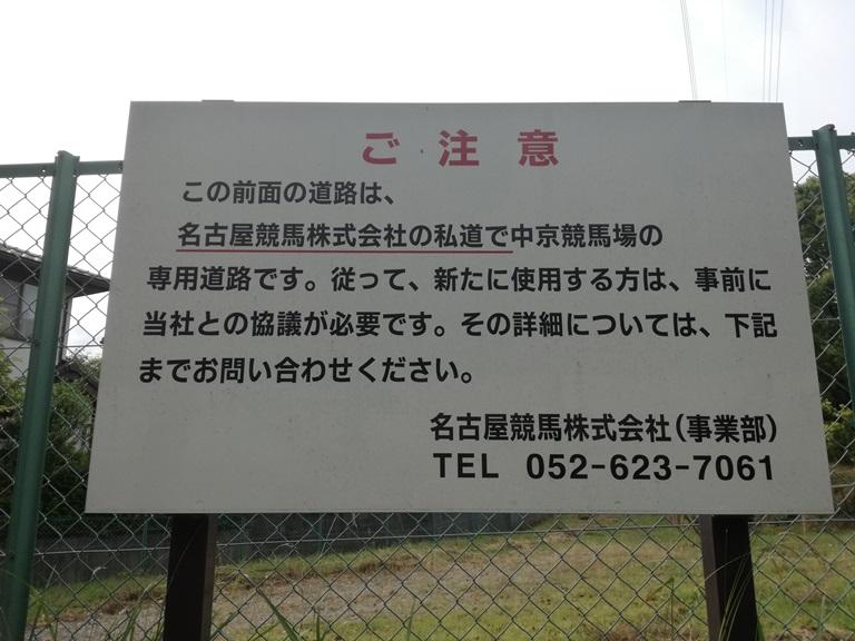 中京競馬場道路看板