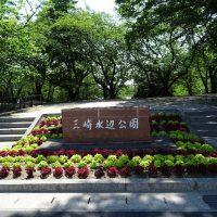 三崎公園コリウス