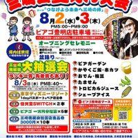 三崎区夏祭り大会2017