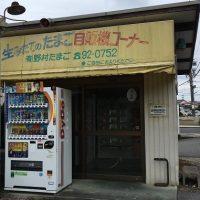 野村たまご 自販機