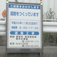 桜ケ丘沓掛線延長工事現場2