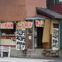 syouwa-okonomi