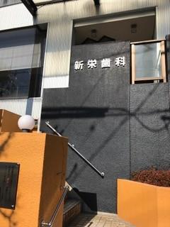 新栄歯科 豊明市新栄町