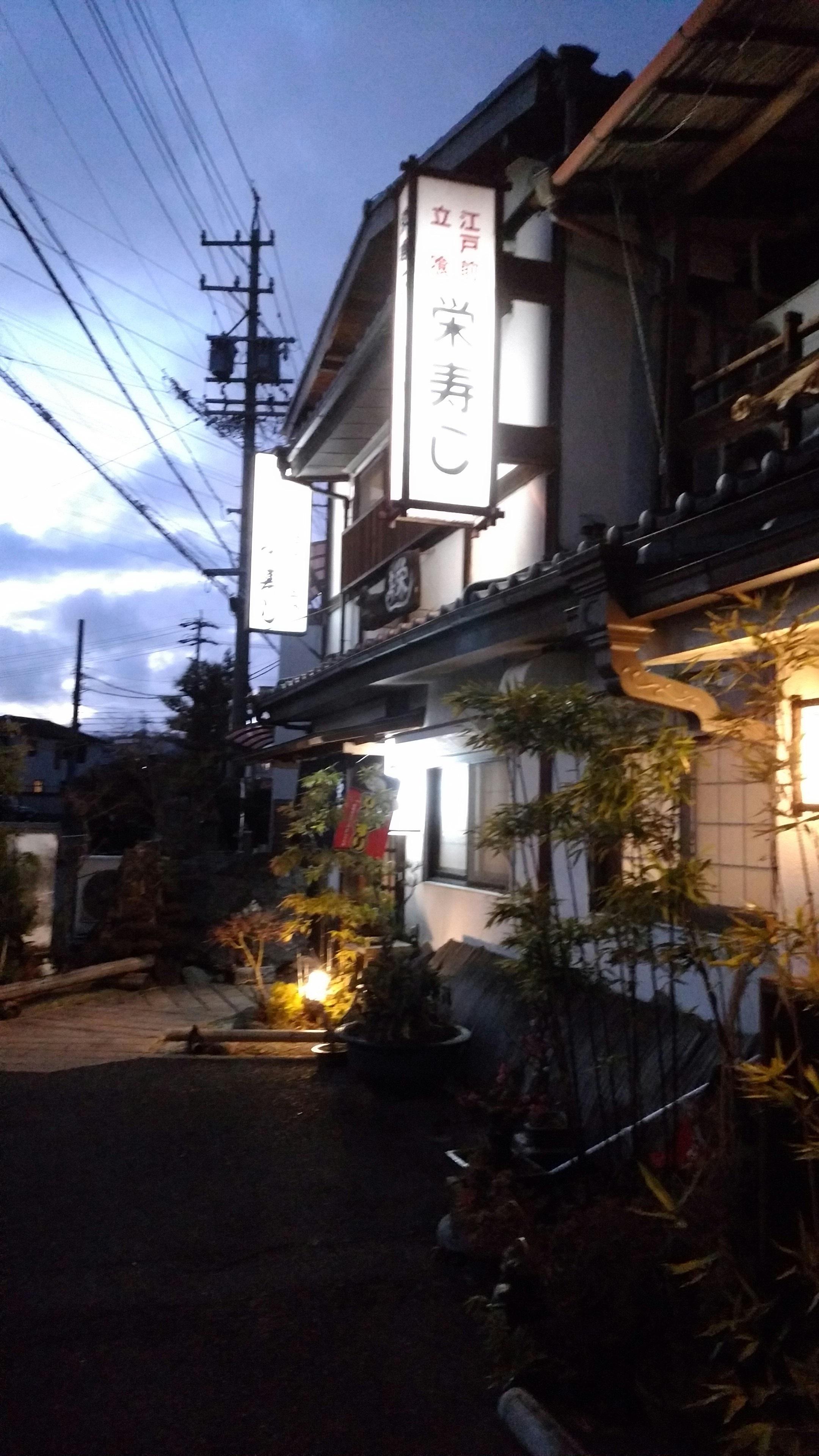 栄寿司(豊明市)