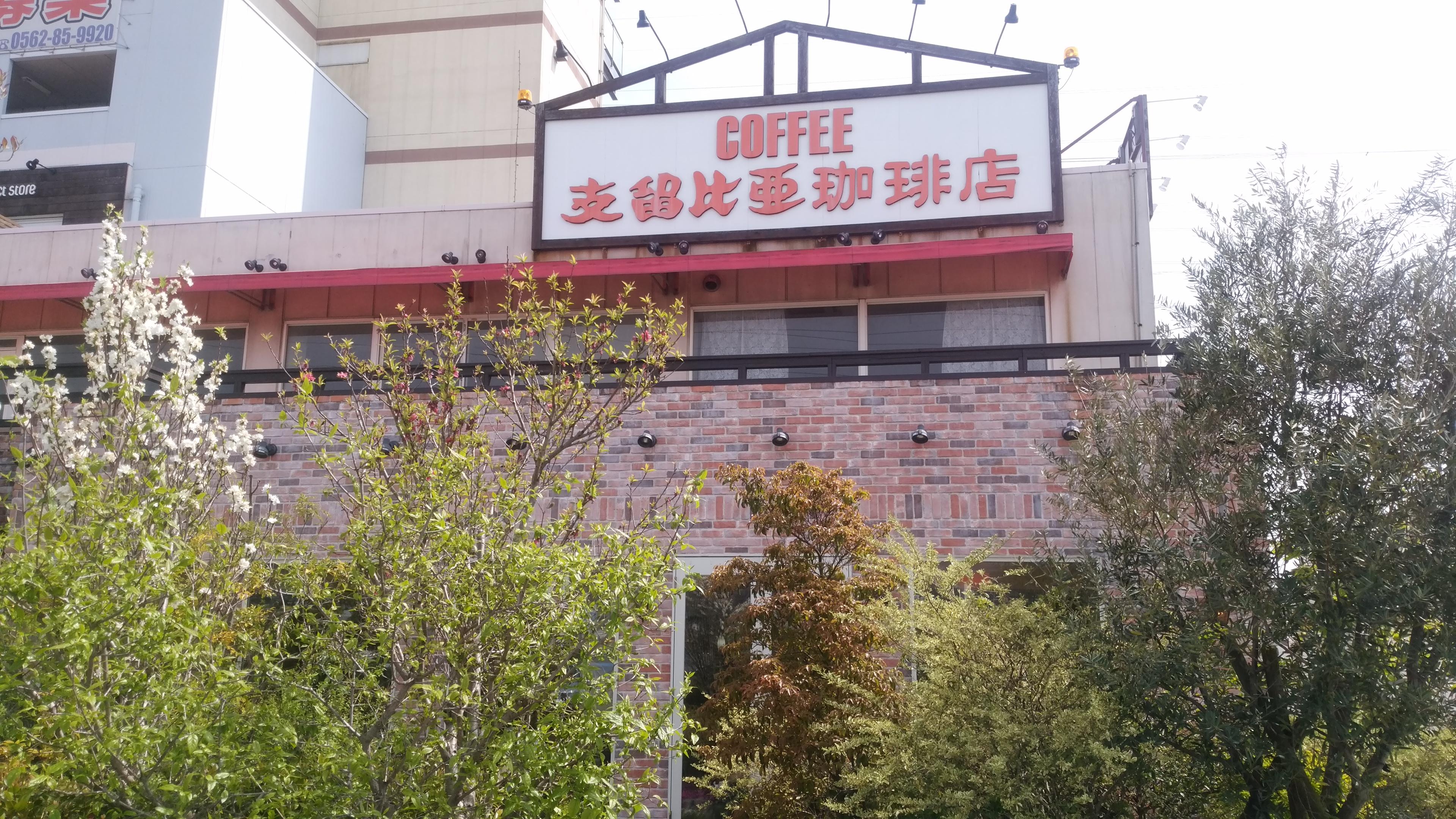 支留比亜珈琲店(豊明インター店)