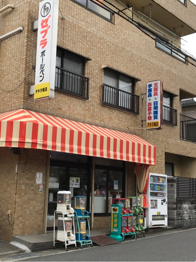 オキタ商店