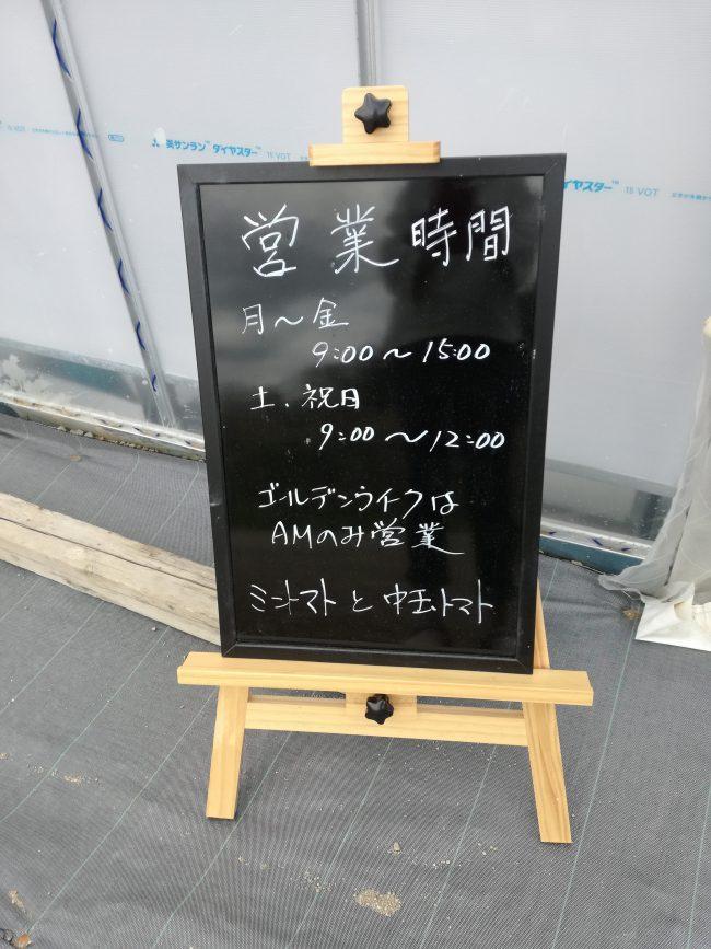 豊明市沓掛町 いしかわ菜園 営業時間