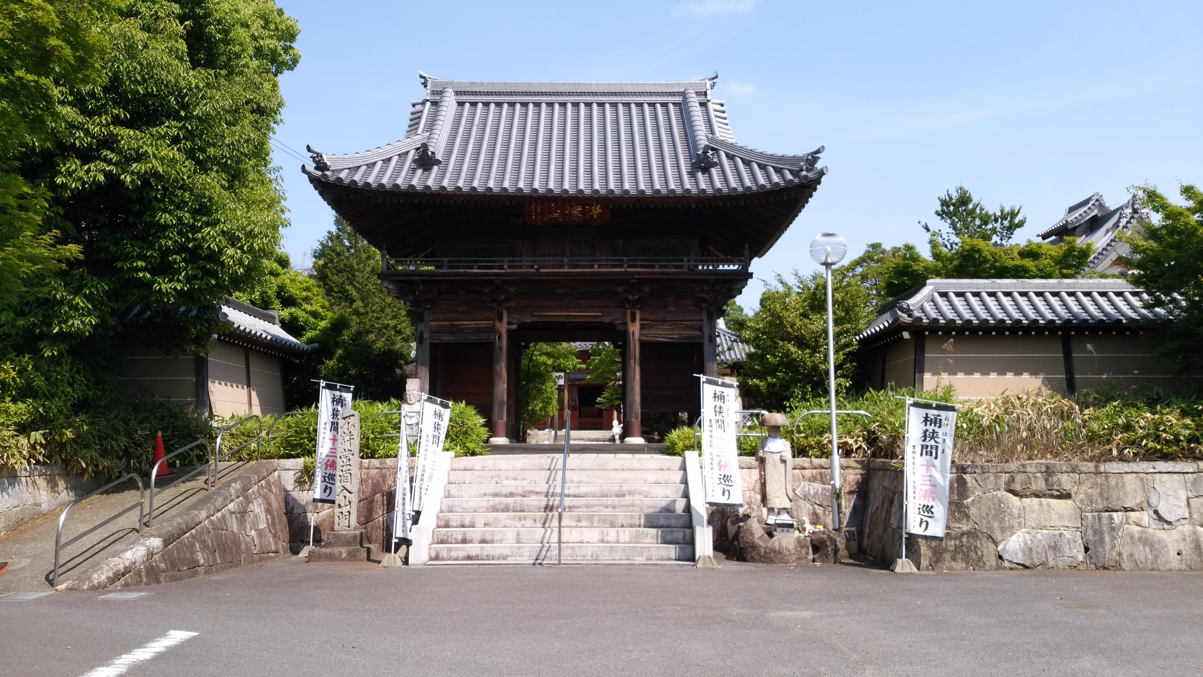 曹源寺 (一番札所)豊明市