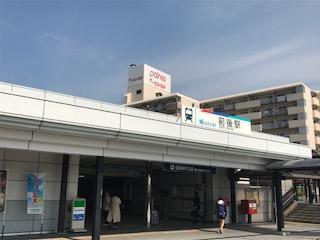前後駅(豊明市)