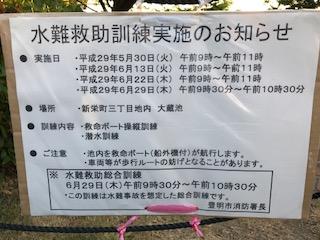 パネル 豊明市 大蔵池公園