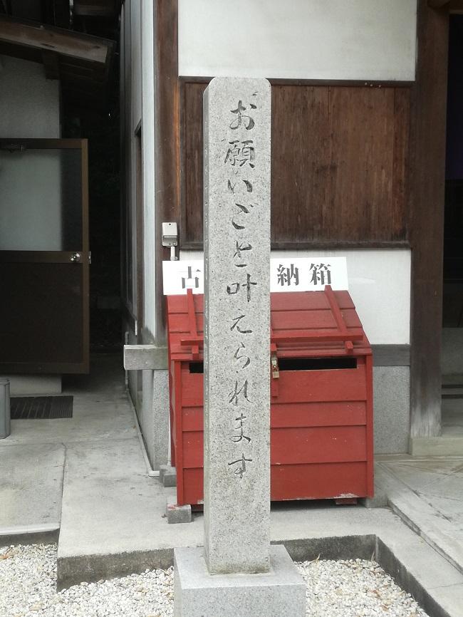 高徳院中2(豊明市栄町)