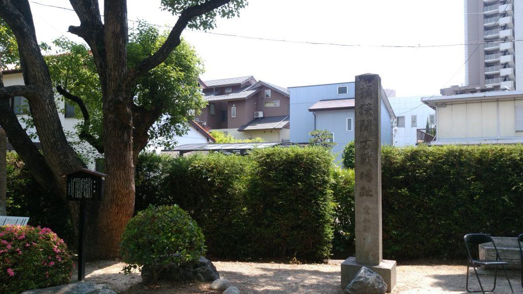 国指定史跡 桶狭間古戦場(豊明市)