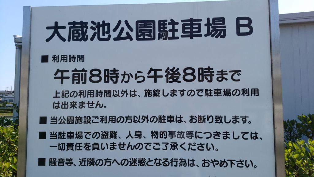 陶芸の館(豊明市・大蔵池公園内)