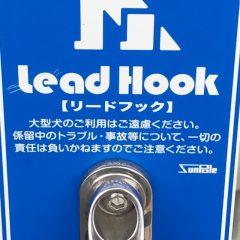 リードフック2 ローソン(豊明市三崎町)