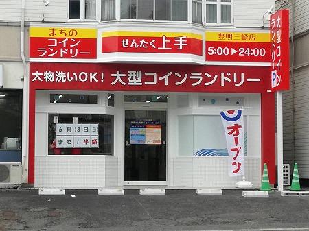 大型コインランドリー せんたく上手(豊明三崎店)