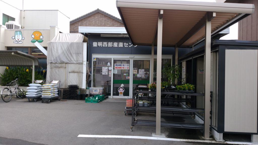 JA-west 豊明西部産直センター(豊明市新栄町)