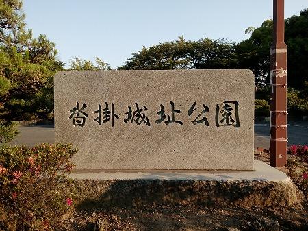 沓掛城址公園(豊明市沓掛町東本郷)
