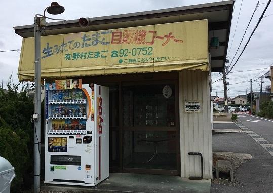 野村たまご 自販機生みたてのたまご自販機コーナー 豊明市