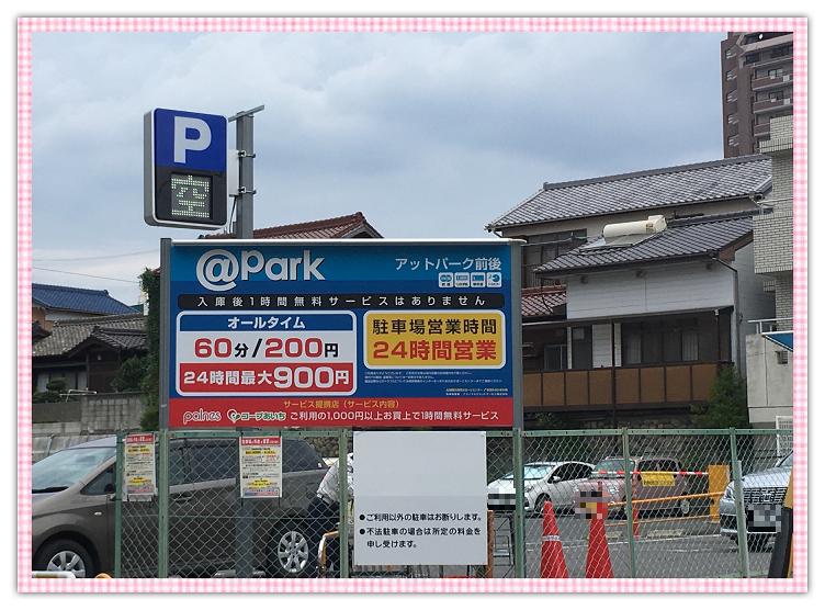 前後駅パルネス 駐車料金の変更2