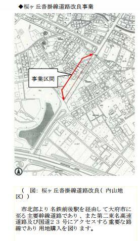 桜ケ丘沓掛線(豊明市)