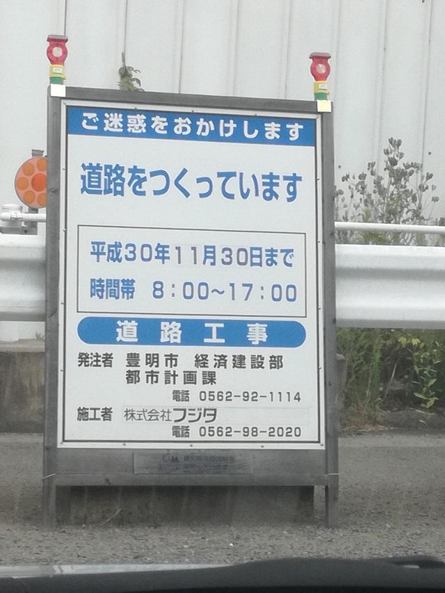 桜ケ丘沓掛線延長工事現場2(豊明市)