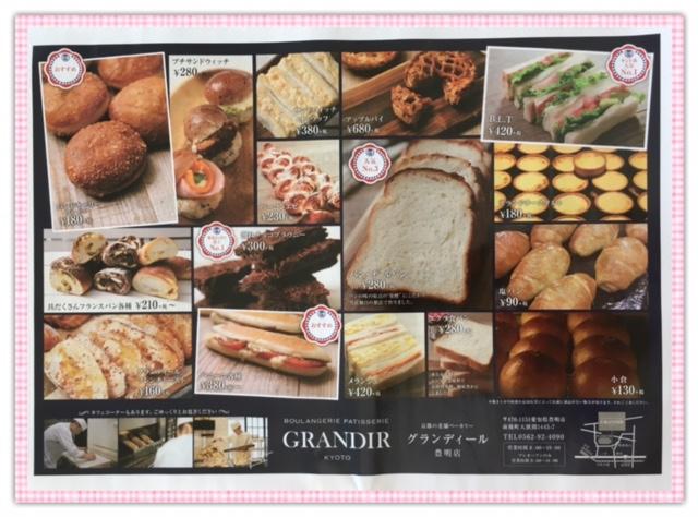 グランディール 豊明店(豊明市前後町)パン屋さん 広告