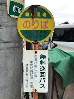 豊明⇁猿投温泉 への 無料巡回バス バス停