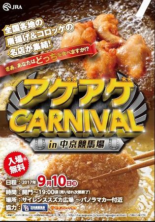 感謝祭 in 中京競馬場(豊明市)から揚げ