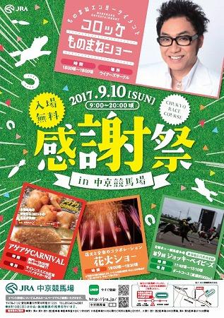 感謝祭 in 中京競馬場(豊明市)