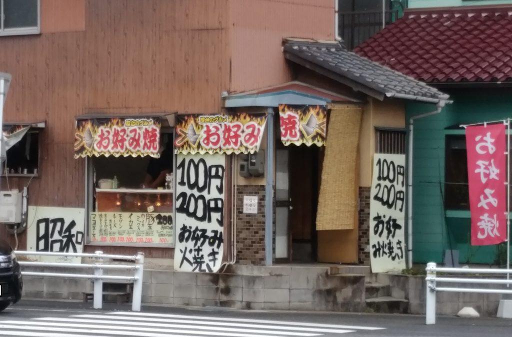 お好み焼『昭和』100円・200円