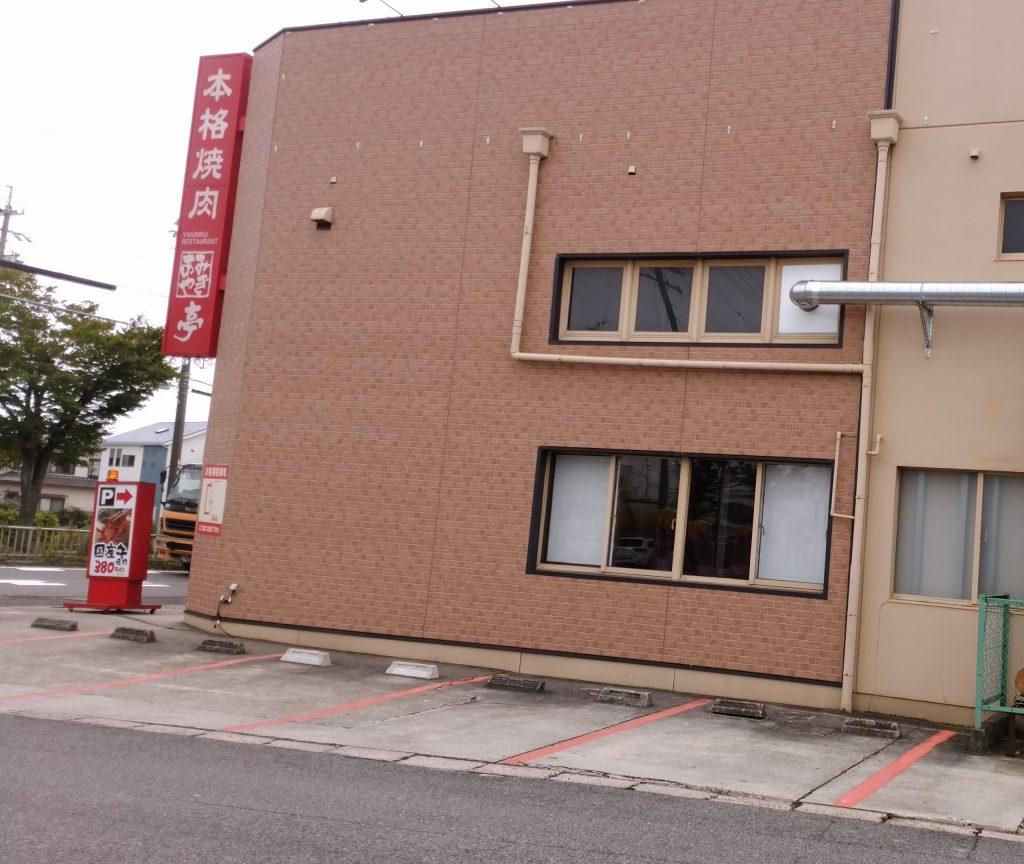 豊明市のあみやき亭(焼肉屋さん)