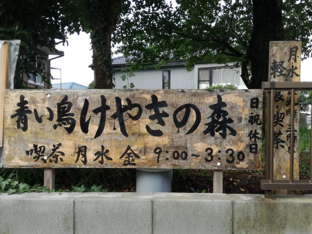 喫茶『青い鳥けやきの森』(豊明市三崎町ゆたか台)