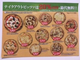 ぱすとのピザ テイクアウト (豊明市新田町)