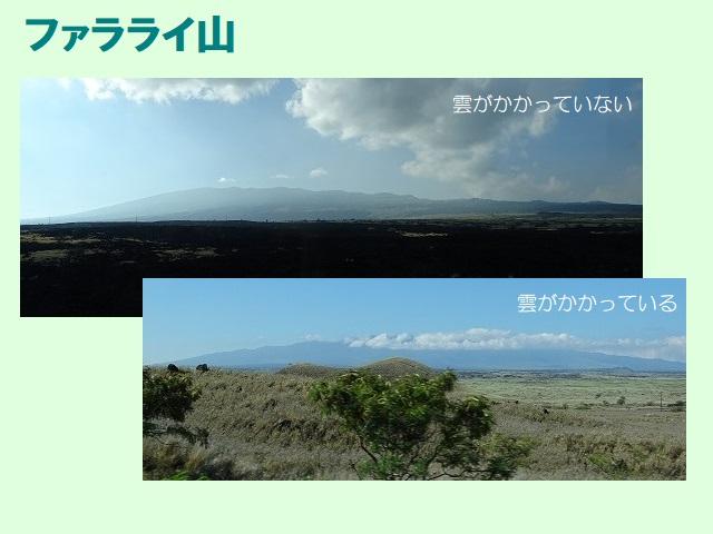 ハワイ島 ファラライ山