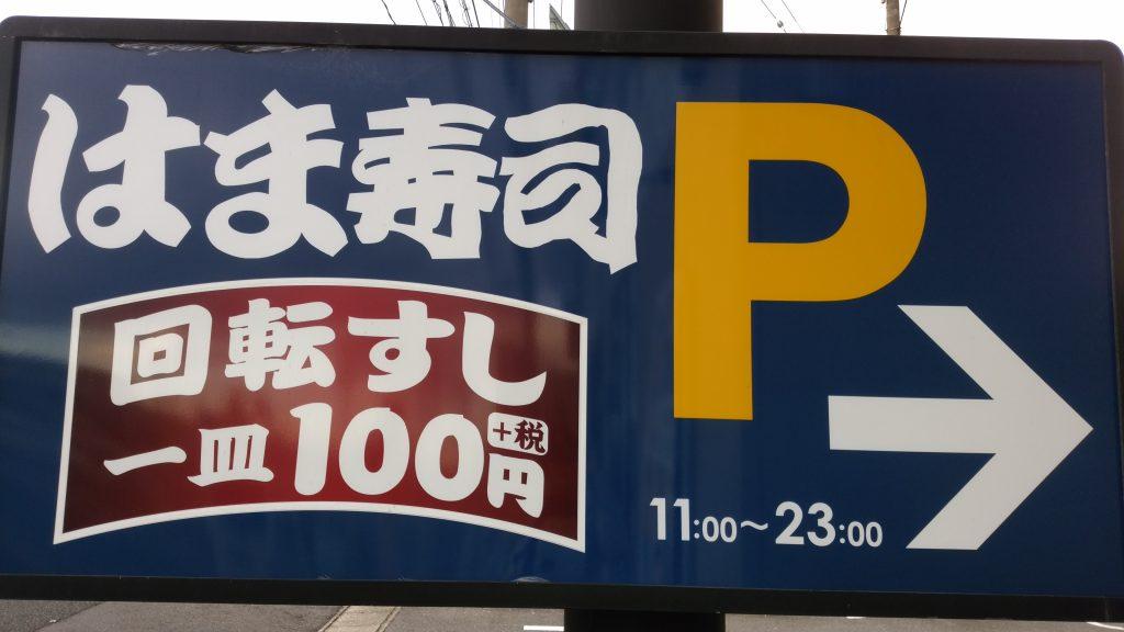 はま寿司 1国豊明店(豊明市 国道一号線沿い)