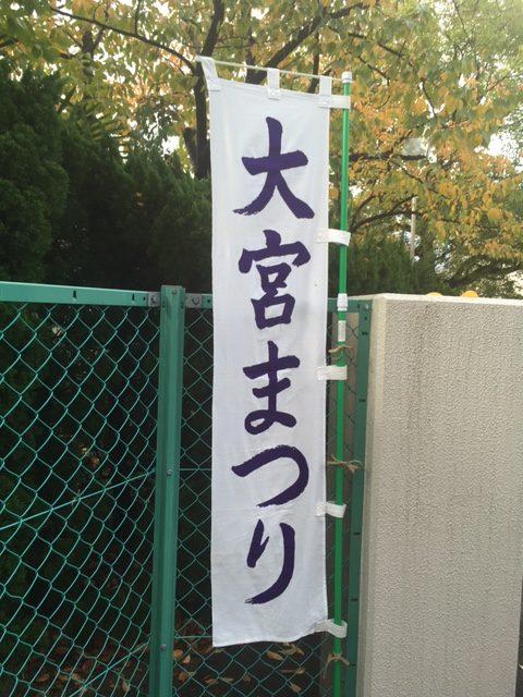 大宮まつり(愛知県豊明市)