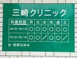 三崎クリニック(豊明市三崎町)看板 内科・消化器科・小児科・皮膚科