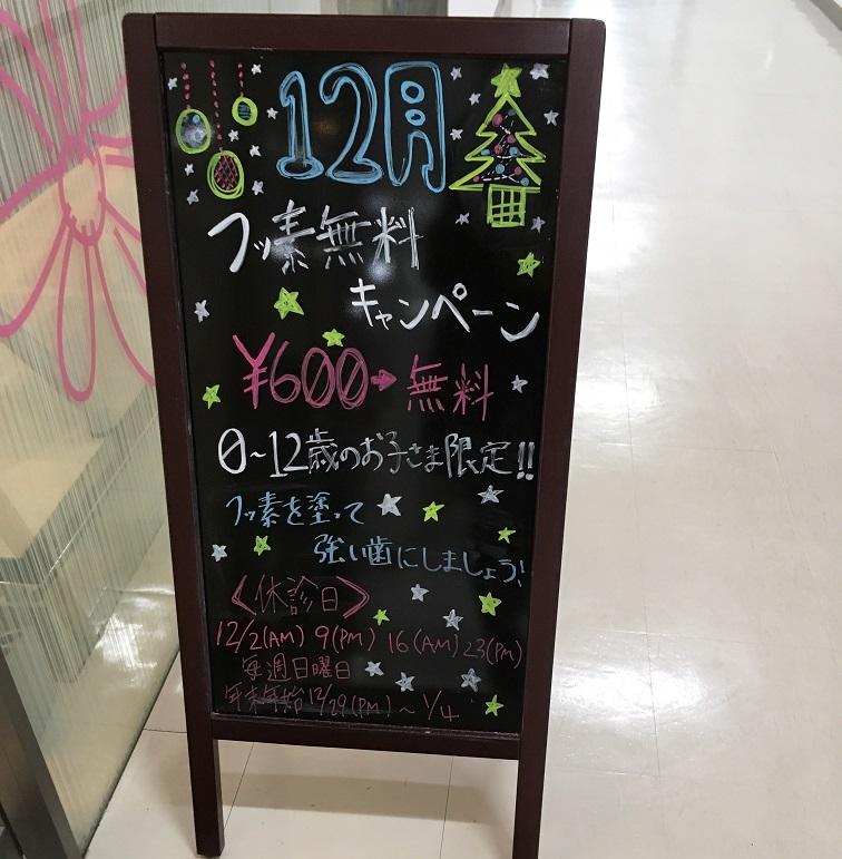 ぜんご駅前歯科(豊明市前後町)フッ素キャンペーン