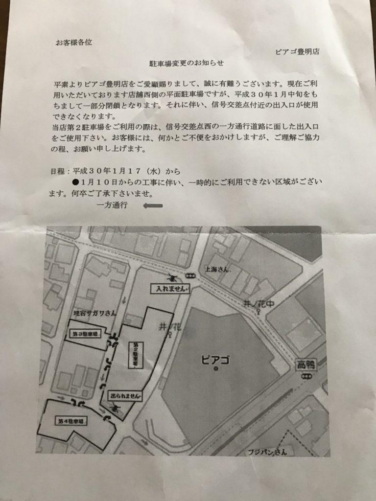 ピアゴ豊明店の駐車場変更のお知らせ(豊明市三崎町)