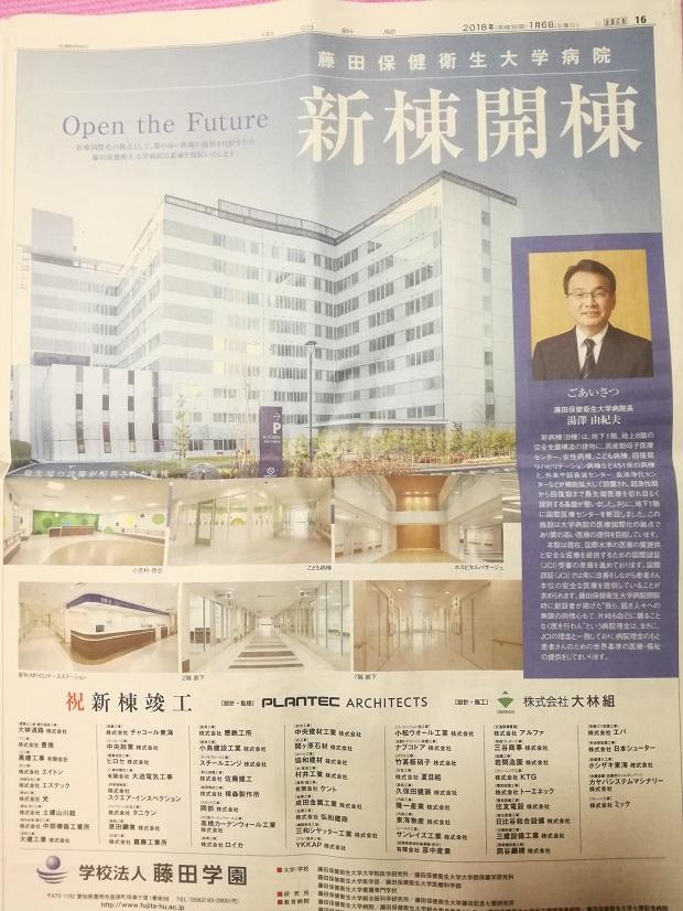 藤田保健衛生大学病院(豊明市)
