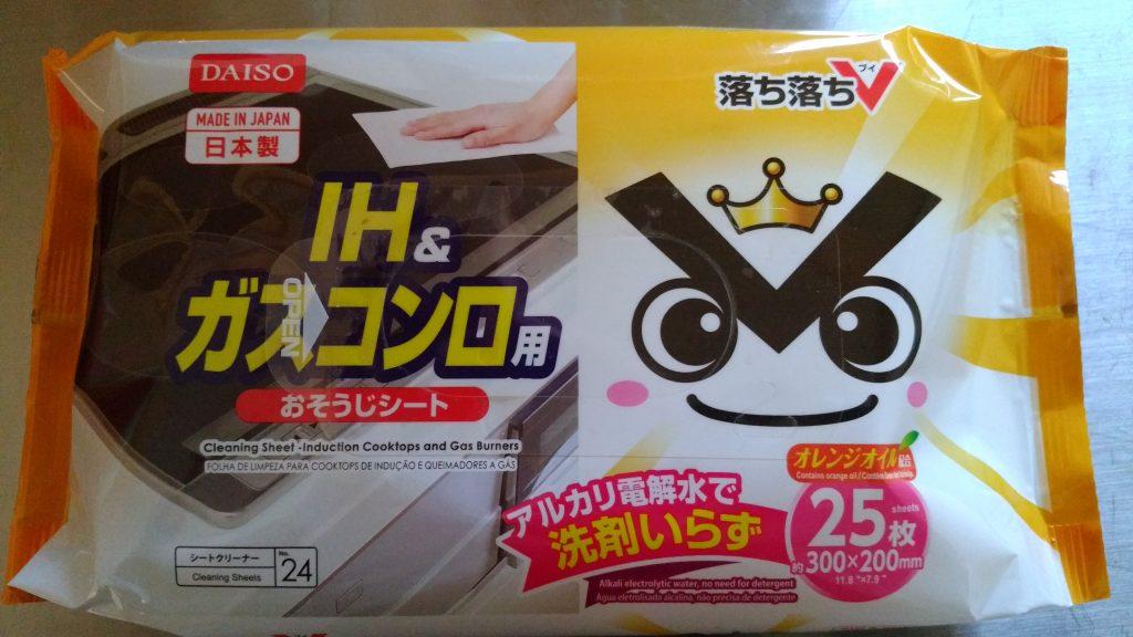 ヒャッキン!ダイソー 100円均一 便利グッズ