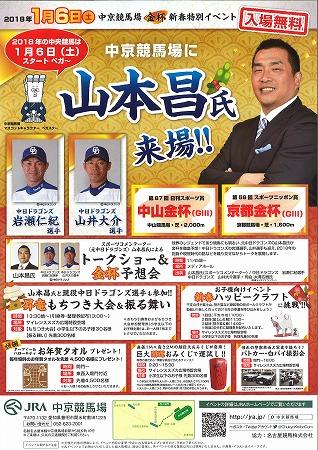 豊明市 中京競馬場 イベント 山本昌