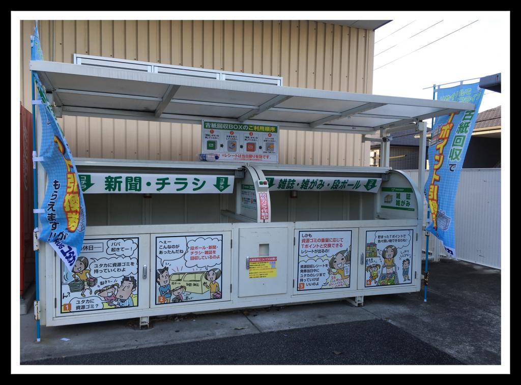 ドラッグユタカ 古紙回収(名古屋市緑区桶狭間)