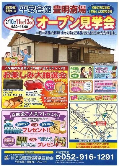 平安会館豊明斎場 オープン見学会
