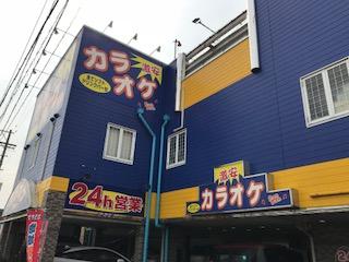 カラオケバンバン 豊明店