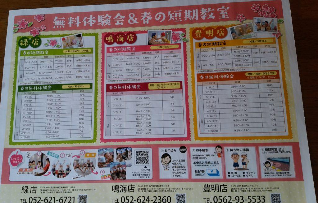 コパン スイミングスクール (豊明市)習い事
